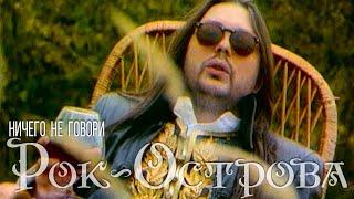 Рок-Острова - Ничего Не Говори 1997