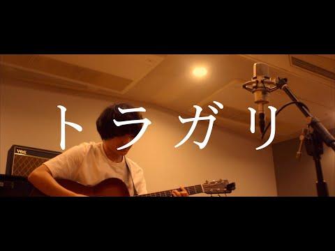 トラガリ/ 弾き語り