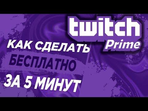 Как сделать Twitch Prime? (Простой рабочий гайд)