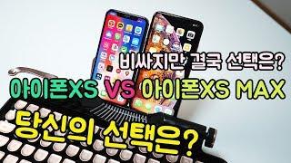 비싸지만 선택은? 아이폰XS VS 아이폰XS MAX 선택 고민 해결! - iphone xs vs iphone xs max