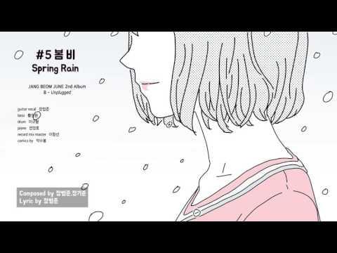 5.봄비 Spring Rain [장범준 2집]