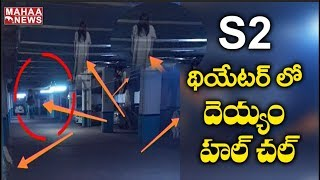 Alleged ghosts caught in CCTV at Warangal S2 Theatre, vide..