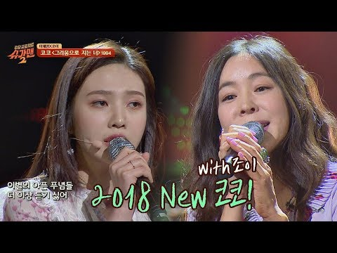[생애 첫 라이브] 이혜영의 '2018 NEW 코코'♪ (with 조이) 투유 프로젝트 - 슈가맨2 9회