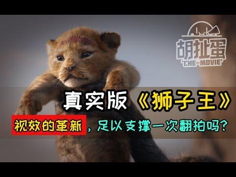 """【胡扯蛋】扯院线-18 """"真狮版""""《狮子王》一场来自非洲大草原的云吸猫"""