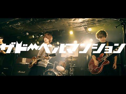 ザ ドーベルマンション『欲望』MUSIC VIDEO