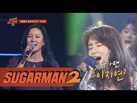 [슈가송] 남심 스틸러♥ 이지연 '바람아 멈추어다오'♪ 투유 프로젝트 - 슈가맨2 1회