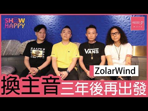 ZolarWind 換主音  事隔三年再出新歌《拳手》