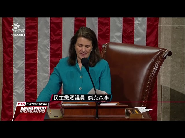 美眾議院決議 譴責川普種族歧視言論