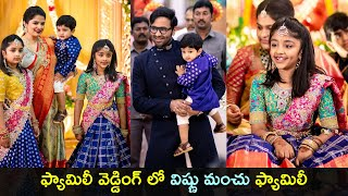 Manchu Vishnu's family moments go viral on social media..