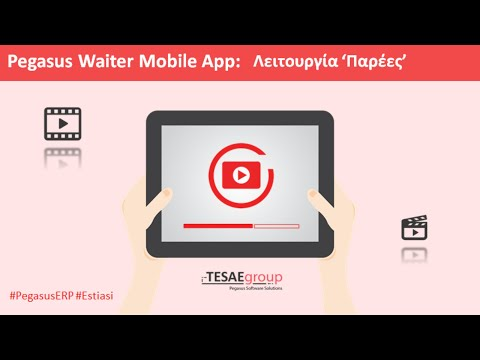 Παρέες - Pegasus Waiter Mobile App