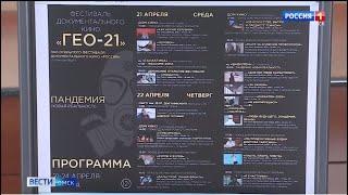 В Омске открывается фестиваль документального кино «ГЕО-21»