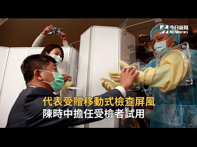 影/代表受贈移動式檢查屏風 陳時中:為防疫人員添利器