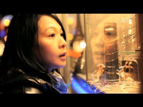 ::首播::劉若英Rene[經過]MV官方完整版-愛情限量版電影短片原聲
