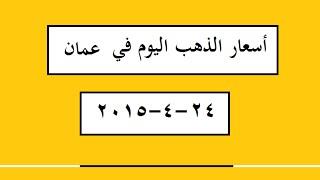 أسعار الذهب اليوم في عمان 24-4-2015 -