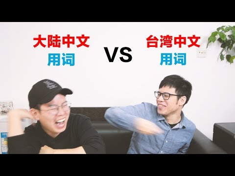 大陆中文用词VS.台湾中文用词 Mainland Mandarin words VS. Taiwanese Mandarin words