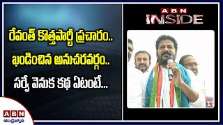 Special focus on Revanth Reddy personal surveys- Inside..