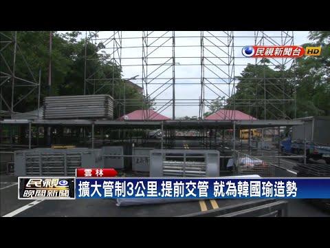 韓國瑜週六斗六造勢 警提前封路惹民怨-民視新聞