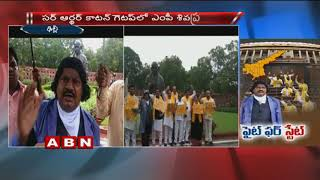 Siva Prasad variety protest outside Parl. for AP SCS..