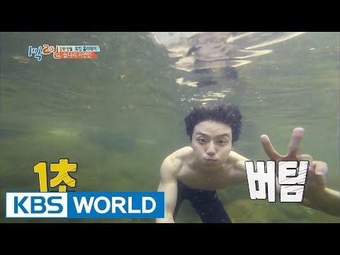 Donggu, congrats on having become a wild man! [2 Days & 1 Night - Season 3 / 2017.07.23]