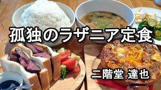ギネスブックに申請中の和牛ラザニアとは【Kairi・文福飯店】東京渋谷区