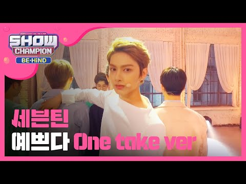 (Showchampion behind EP.6) SEVENTEEN 'Pretty U' One take ver.