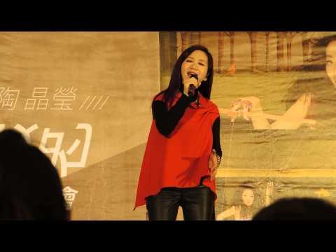 20140104陶晶瑩-我不祝福-台中新時代