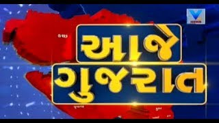 Aaje Gujarat (આજે ગુજરાત) | 11th February'18 | Vtv News