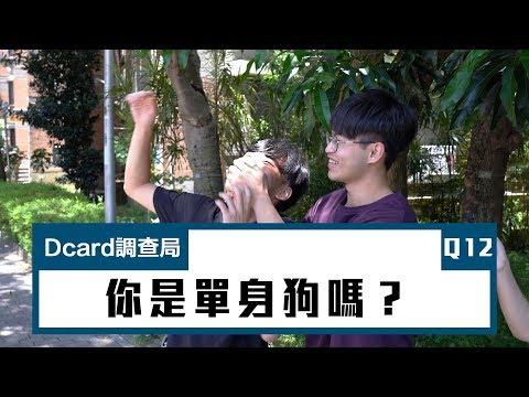 【你是單身狗嗎?】 I 公館七夕情人節街訪 I Dcard 調查局
