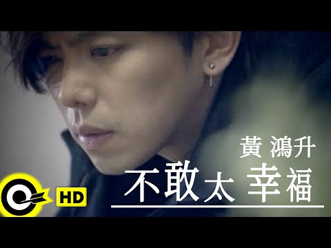 黃鴻升-不敢太幸福 (官方完整版MV)