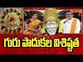 Importance of Guru paduka | Shirdi Sai Baba | Manase Harathi | 23/01/2020 | Hindu Dharmam