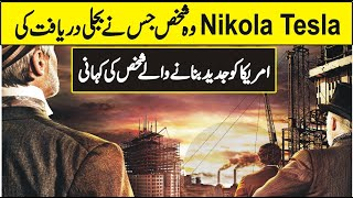 History of Nikola Tesla in Urdu | Inventions and Biography