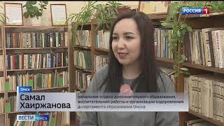«Вести Омск», дневной эфир от 26 февраля 2021 года