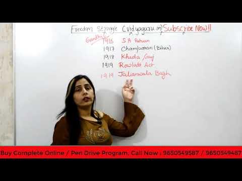 GK in Hindi & English for SSC Exam 2017 Preparation: History (Freedom Struggle)