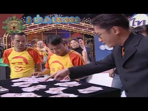 3 ช่า ท้าประลอง | เกมฝึกสมาธิ นับธนบัตรช่วยตัวประกัน (2547)