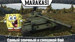 World of Tanks самый эпичный и смешной бой который я видел за последнее время