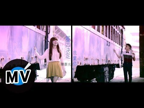 陳彥允 Ian Chen - 基因決定我愛你 Gene Says I Love You (官方版MV) - 偶像劇「喜歡.一個人」插曲