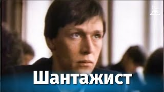 "Фильм ""Шантажист"" (1987)"