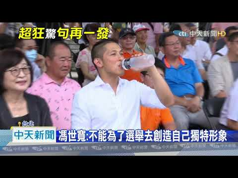 20201015中天新聞 吳怡農「全民皆兵」論 馮世寬:那個渣男 不要聽他的