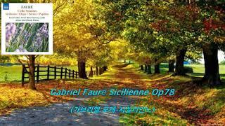Gabriel Fauré Sicilienne Op789(가브리엘 포레-시실리안느)