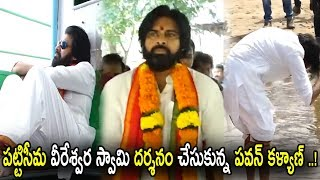 Pawan Kalyan worships in Sri Veereswaraswamy temple at Pat..