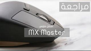 مراجعة Logitech MX Master: أُفضل ماوس ل2015 بإختصار -