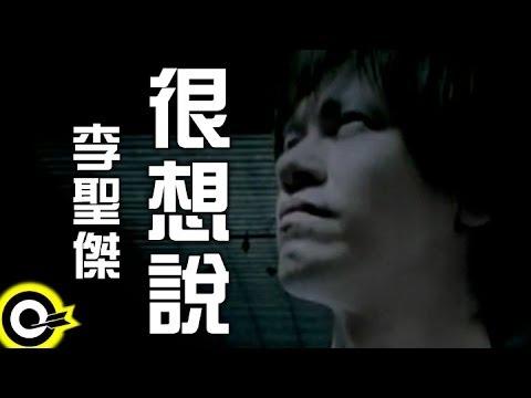 李聖傑-很想說 (官方完整版MV)