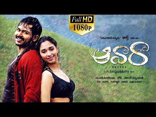 Awaara Latest Telugu Full Length Movie | Karthi, Tamanna | 2019 Latest Telugu Movies