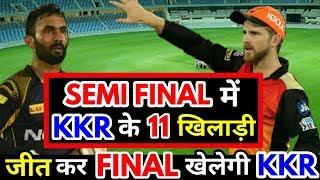 IPL 2018 Semi Final : KKR vs SRH Qualifier-2, Kolkata Knight Riders Playing-11 in Semi Final ||