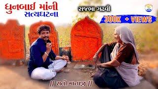 Rajbha Gadhvi    DhunbaiMa ni Satyaghtana    Sati Mataji