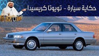 تويوتا كريسيدا - حكاية سيارة الحلقة الثانية مع بكر أزهر | سعودي أوتو ...