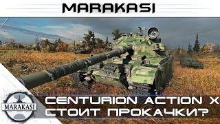 Centurion Action X стоит качать?
