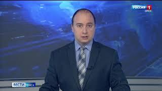 «Вести Омск», утренний эфир от 09 июня 2020 года