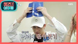 녹화 1시간 전! 스트레이 키즈&더보이즈 각자의 방법으로 워밍업☆ [퀴즈 위의 아이돌] 20200803