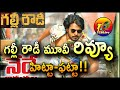 Gully Rowdy Review | Gully Rowdy Movie Review and Rating | Sundeep Kishan Gully Rowdy Review